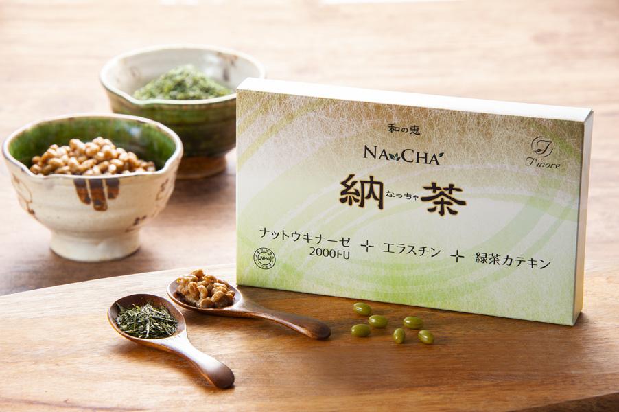 納茶(なっちゃ)
